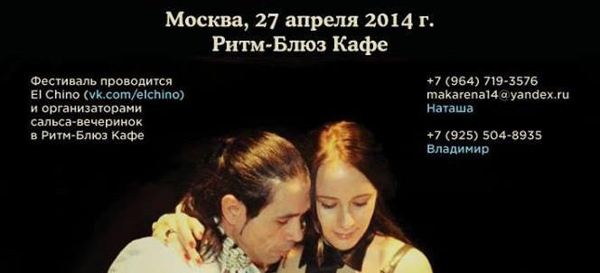 5-ый Московский BACHATA- Фестиваль