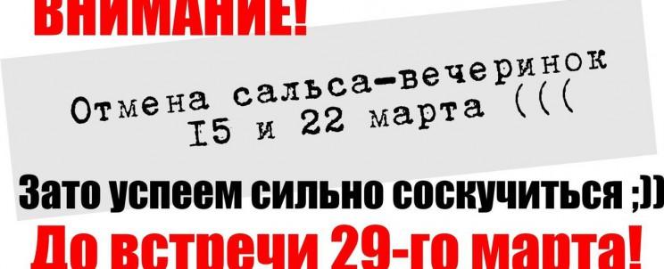Отмена сальса-вечеринок 15 и 22 марта!